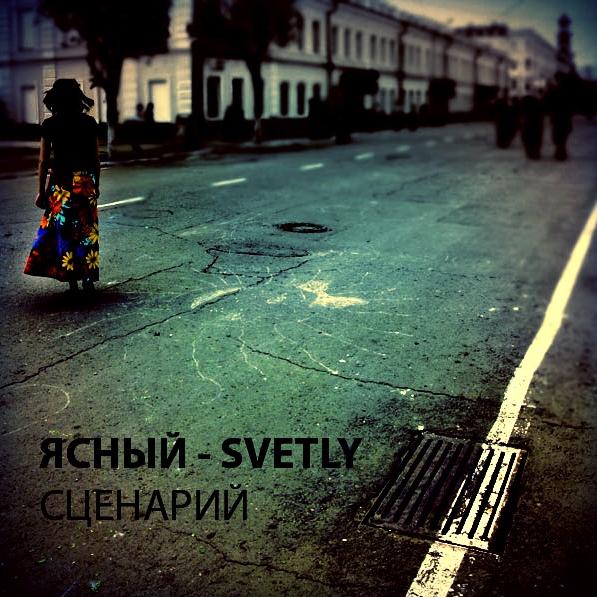 Ясный-Svetly - СЦЕНАРИЙ (сингл)