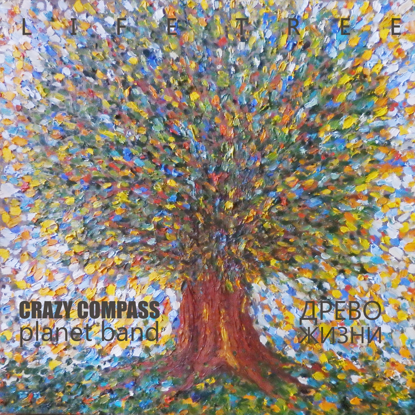 CRAZY COMPASS planet band - Древо Жизни / Life Tree