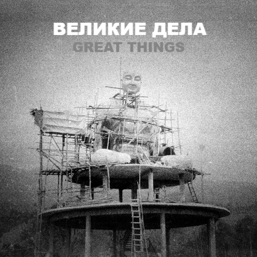 ВЕЛИКИЕ ДЕЛА / GREAT THINGS (collaboration)